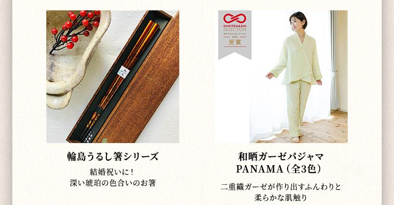 輪島うるし箸シリーズ 和晒ガーゼパジャマ panema(全3色)