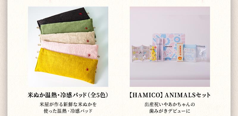 米ぬか温熱・冷感パッド シリーズ 【HAMICO】ANIMALSセット