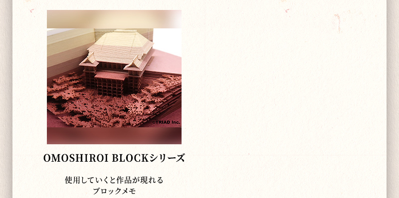 OMOSHIROI BLOCK シリーズ