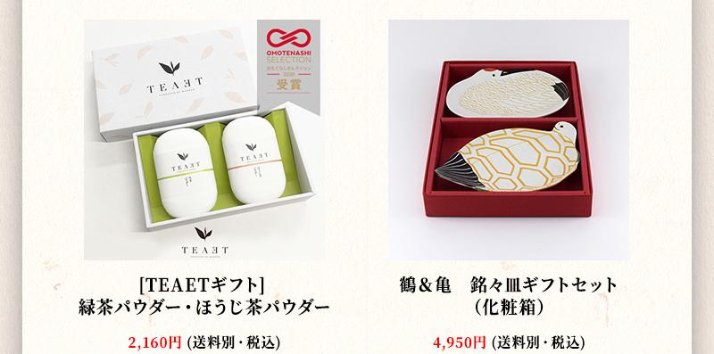 [TEAETギフト] 緑茶パウダー・ほうじ茶パウダー 鶴&亀 銘々皿ギフトセット(化粧箱)