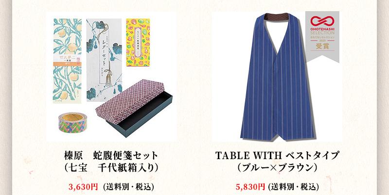 榛原 蛇腹便箋セット(七宝 千代紙箱入り) Table with ベストタイプ(ブルー×ブラウン)