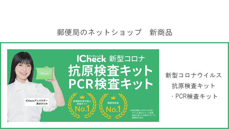新型コロナウイルス 抗原検査キット・PCR検査キット
