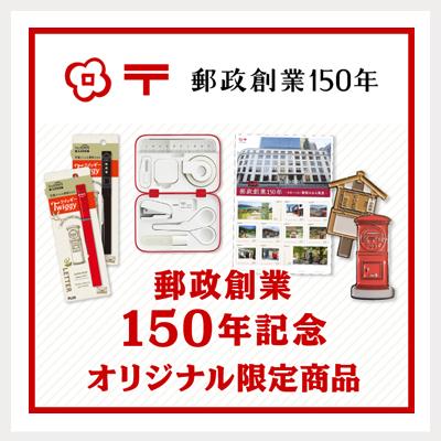 郵政創業150年記念オリジナル限定商品