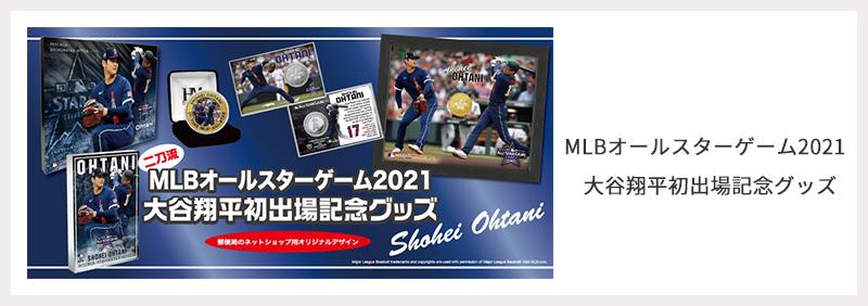 MLBオールスターゲーム2021 大谷翔平初出場記念グッズ