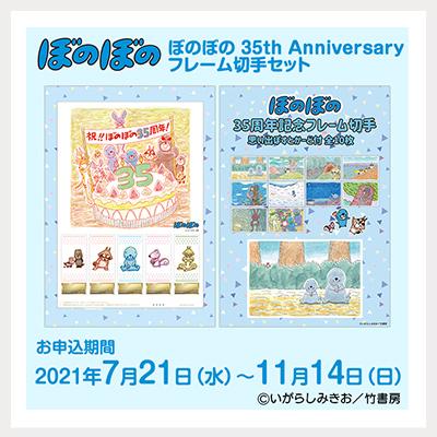 ぼのぼのフレーム切手セット