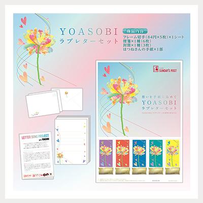 YOASOBIフレーム切手
