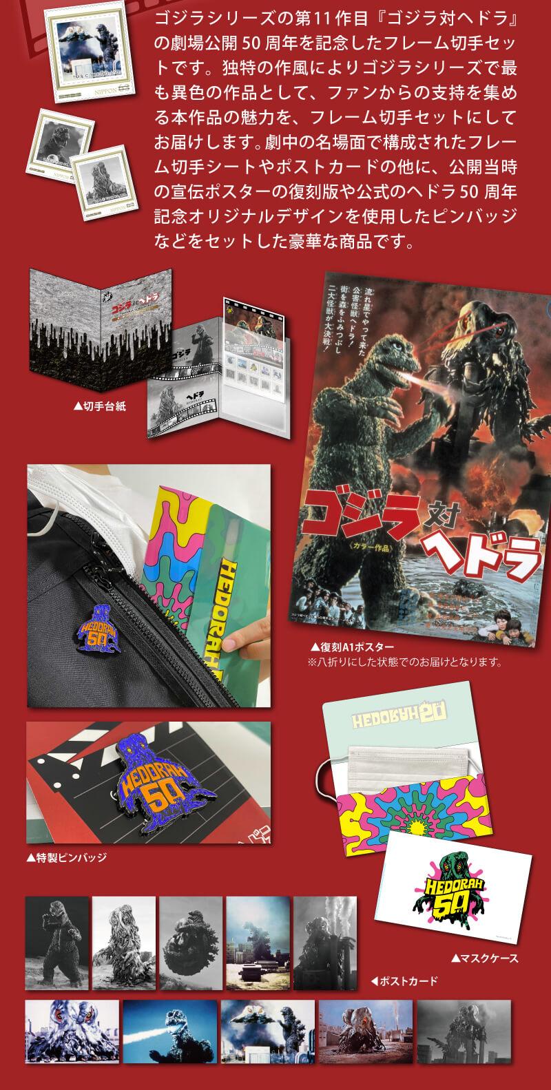 ゴジラシリーズの第11作目『ゴジラ対ヘドラ』の劇場公開50周年を記念したフレーム切手セットです。