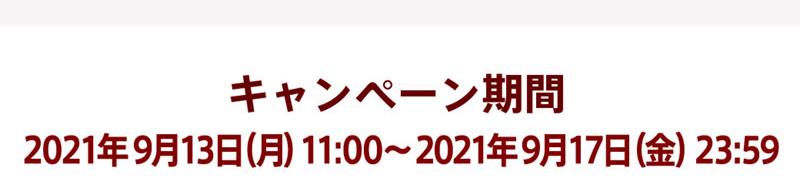 キャンペーン期間 2021年9月13日(月)11:00 〜 2021年9月17日(金)23:59