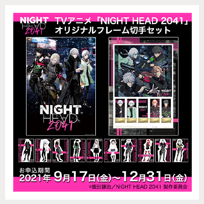 NIGHT HEAD 2041 オリジナルフレーム切手セット(ENGAWA)