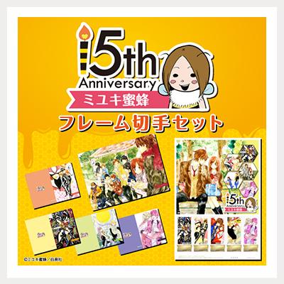 ミユキ蜜蜂デビュー15周年記念 フレーム切手セット(ワキ)