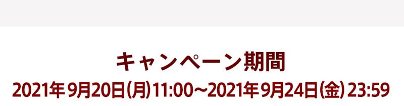 キャンペーン期間 2021年9月20日(月)11:00 〜 2021年9月24日(金)23:59