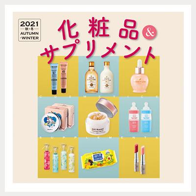 2021年秋・冬 化粧品&サプリメント(全国)