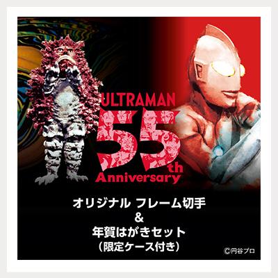 ウルトラマン55周年『ウルトラQ』 フレーム切手セット